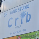 HAIR STUDIO CRIB