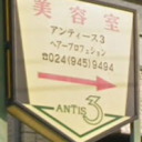 ANTIS3 HAIR PROFESSION【アンティース3ヘアプロフェション】