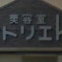 大網駅にあるアトリエK