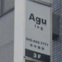 東戸塚駅にあるAgu hair log 東戸塚店