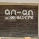 an an 中城店