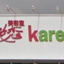 花恋 朝倉店
