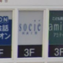 湘南台駅にあるソシエ 湘南台店