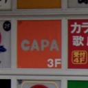茅ケ崎駅にあるCAPA茅ヶ崎店【キャパ】