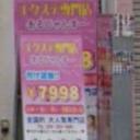 水戸駅にあるエクステ専門店あるじゃんすー 水戸店