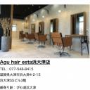 Agu hair esta 浜大津店【アグ ヘアー エスタ】