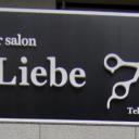 Hair Salon Liebe 東久留米店