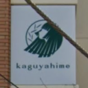 大井町駅にあるkaguyahime