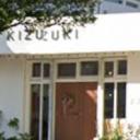 浦添市にあるKIZUKI 【キズキ】