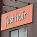 just hair ANNEX 久里浜店