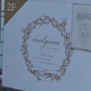 miel & melgina 吉祥寺 【ミエル アンド メルジーナ】