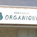 美容室 オルガニーク 沖浜店