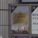 Copine 高田馬場店【コピーヌ】