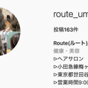Route 梅ヶ丘