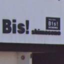 下曽根駅にあるhair&make Bis! 下曽根店