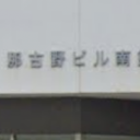 Amuse box【アミューズボックス】