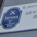 haruwa hair & treatment