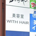 WITH HAIR ガーデンパーク和歌山店