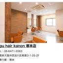 塚本駅にあるAgu hair kanon 塚本店