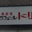 コワフュールトーリ フジグラン店(COIFFURE TORI)