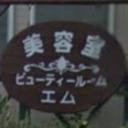 エム吉井店