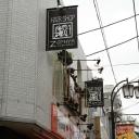 ZePHYR【ゼファー】高円寺