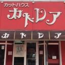 カトレア/大野原店