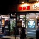 美容室セットアップ 堅倉店
