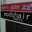 mod's hair 千葉店【モッズ・ヘア】