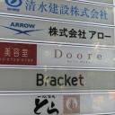 DOORE 渋谷店【ドゥーレ】