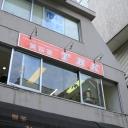 TBK 市ヶ谷店