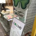 C-LOVe 中目黒店【クローヴ】