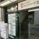 インパークス 新越谷店