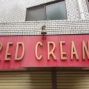 レッドクリーム