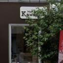 西八王子駅にあるヘアースタジオカワムラ