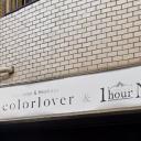 カラー専門店 color lover  学芸大学 【カラーラバー】