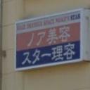 ノア美容貝塚店