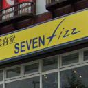 SEVEN fizz