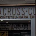 近鉄奈良駅にあるhair & make Lucia 奈良店