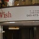 Wish新横浜店