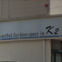 小中野駅にあるK2 小中野店