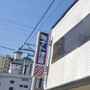ミナト理容店