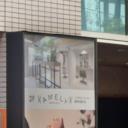 AMELY 静岡呉服町店【エメリー】