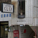 HAIR STAGE CLIP 本店