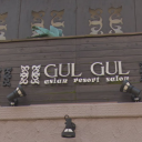 個室型美容室GULGUL 新小岩店【コシツガタビヨウシツグルグル】