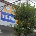 11cut ままともプラザ町田店