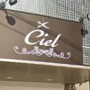 所沢駅にあるCiel