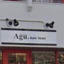 Agu hair leon 紫原店【アグ ヘアー レオン】