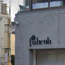 fuhcoh下関店 【フーコー 】