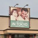 南中川駅にあるイン東京 小野田店